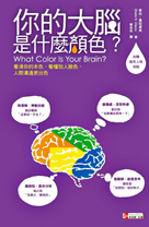 你的大腦是什麼顏色?